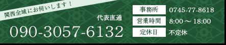 関西全域にお伺いします!